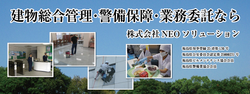 建物総合管理・警備保障・人材派遣|(株)NEOソリューション(福島 仙台 いわき)