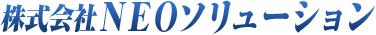 建物総合管理・警備保障・業務委託|(株)NEOソリューション(福島 仙台 いわき)
